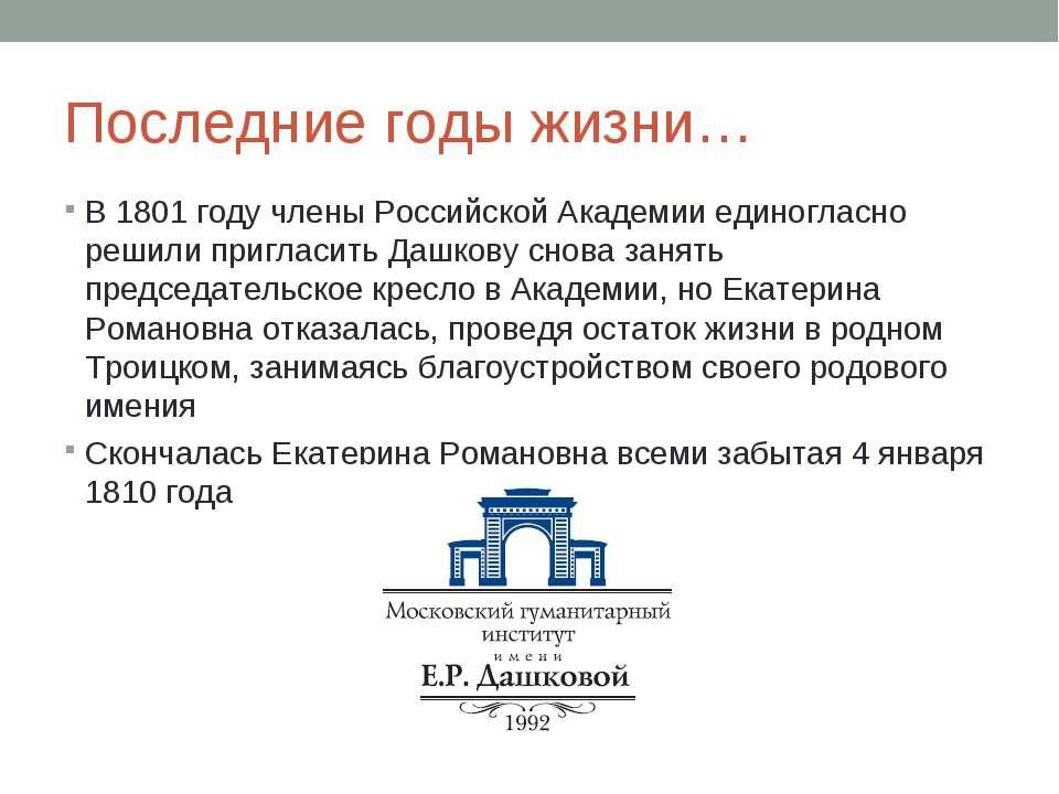Последние годы жизни… В 1801 году члены Российской Академии единогласно решил...