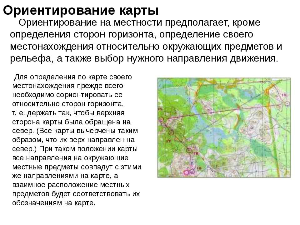Для определения по карте своего местонахождения прежде всего необходимо сорие...