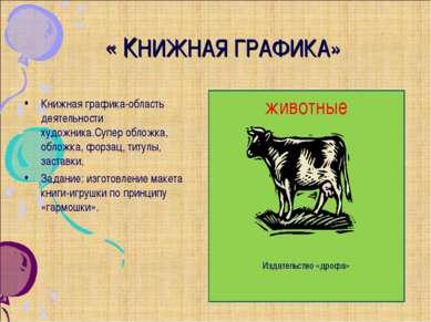 « КНИЖНАЯ ГРАФИКА» Книжная графика-область деятельности художника.Супер облож...