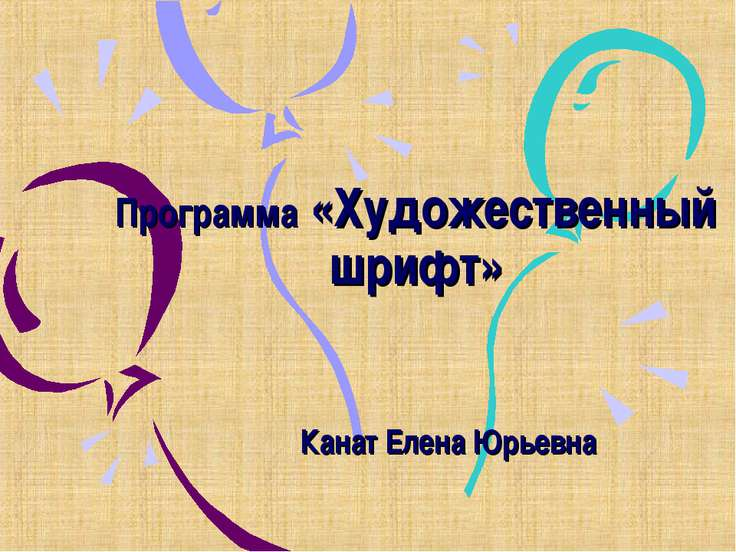 Программа «Художественный шрифт» Канат Елена Юрьевна