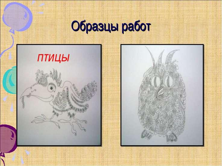 Образцы работ птицы