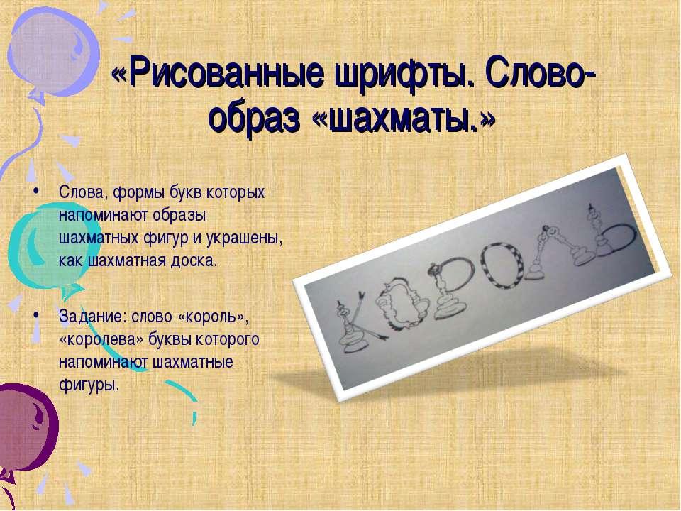 «Рисованные шрифты. Слово-образ «шахматы.» Слова, формы букв которых напомина...