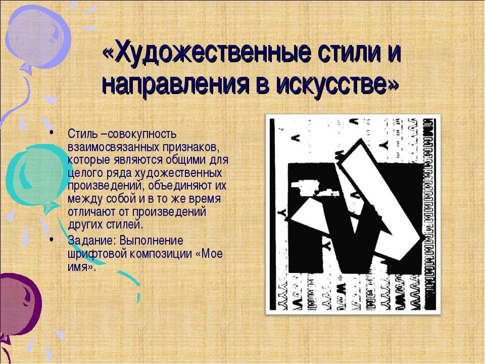 «Художественные стили и направления в искусстве» Стиль –совокупность взаимосв...