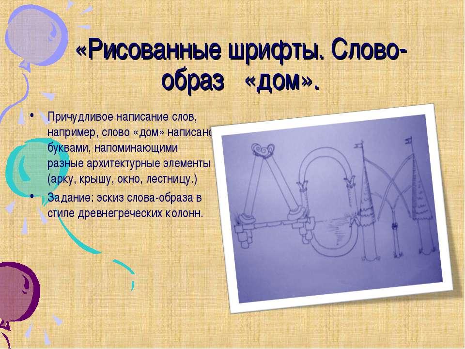 «Рисованные шрифты. Слово-образ «дом». Причудливое написание слов, например, ...