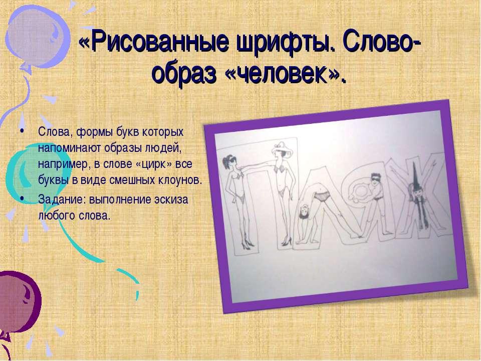 «Рисованные шрифты. Слово-образ «человек». Слова, формы букв которых напомина...