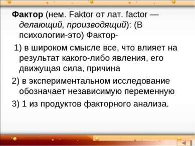 Фактор (нем. Faktor от лат. factor — делающий, производящий): (В психологии-э...