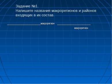 Задание №1. Напишите названия макрорегионов и районов входящих в их состав. _...
