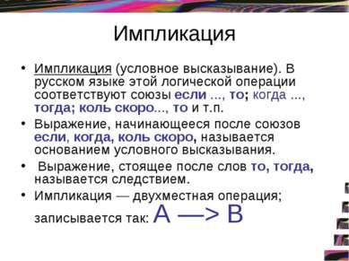 Импликация Импликация (условное высказывание). В русском языке этой логическо...