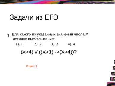 Задачи из ЕГЭ 1. Для какого из указанных значений числа X истинно высказывани...