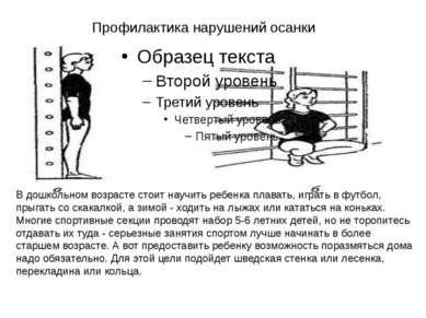 Профилактика нарушений осанки В дошкольном возрасте стоит научить ребенка пла...