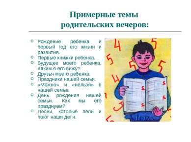 Примерные темы родительских вечеров: Рождение ребенка и первый год его жизни ...