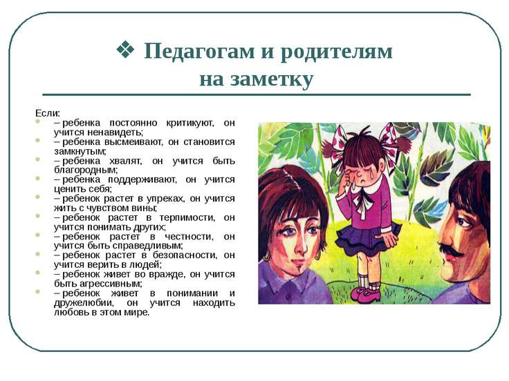 vПедагогам и родителям на заметку Если: –ребенка постоянно критикуют, он уч...