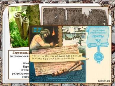 Берестяные грамоты— документы и частные послания XI — XV веков, где текст на...