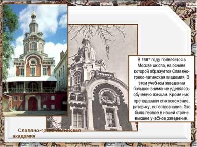Славяно-греко-латинская академия В 1687 году появляется в Москве школа, на ос...