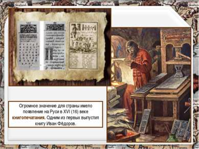 Огромное значение для страны имело появление на Руси в XVI (16) веке книгопеч...