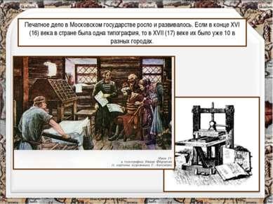 Печатное дело в Московском государстве росло и развивалось. Если в конце XVI ...