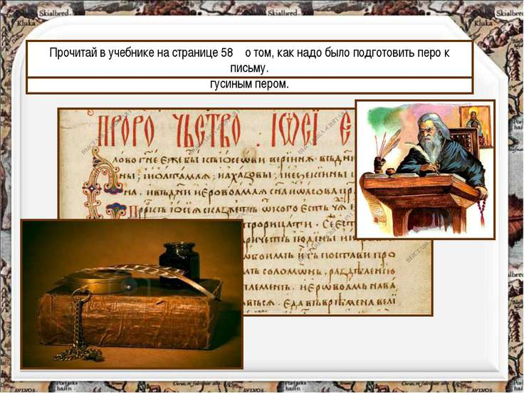 В XVII(17) веке наши предки писали уже на бумаге, которую ввозили из-за грани...