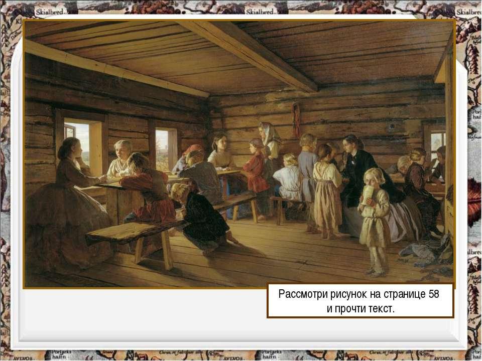 Рассмотри рисунок на странице 58 и прочти текст. http://aida.ucoz.ru