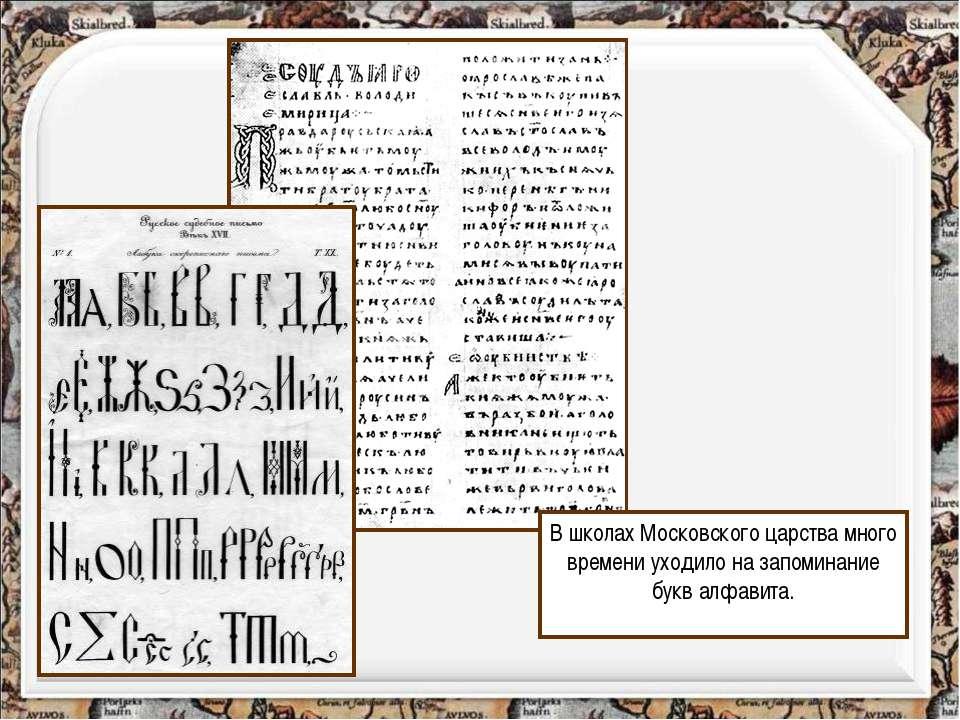В школах Московского царства много времени уходило на запоминание букв алфави...