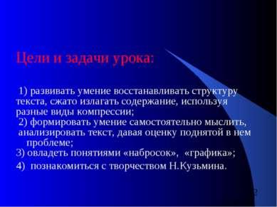 Цели и задачи урока: 1) развивать умение восстанавливать структуру текста, сж...