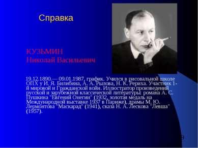 Справка КУЗЬМИН Николай Васильевич 19.12.1890.— 09.01.1987, график. Учился в ...