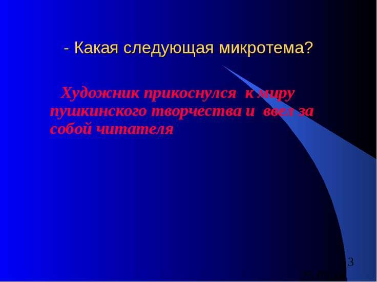 - Какая следующая микротема? Художник прикоснулся к миру пушкинского творчест...