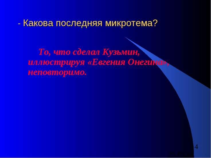 - Какова последняя микротема? То, что сделал Кузьмин, иллюстрируя «Евгения Он...