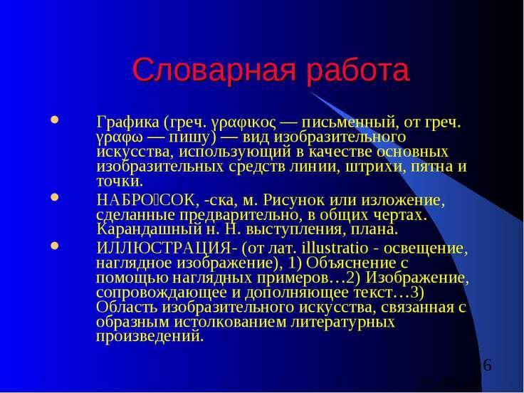 Словарная работа Графика (греч. γραφικος — письменный, от греч. γραφω — пишу)...