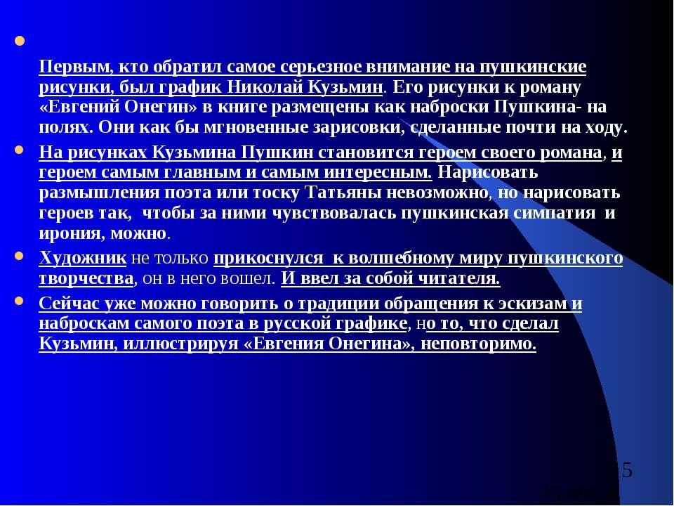 Первым, кто обратил самое серьезное внимание на пушкинские рисунки, был графи...