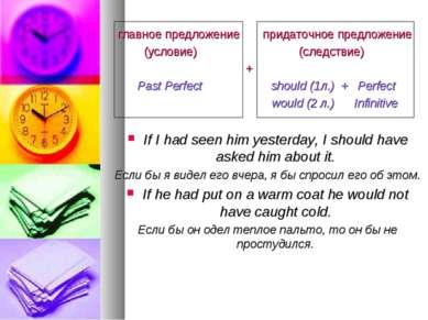 главное предложение придаточное предложение (условие) (следствие) + Past Perf...