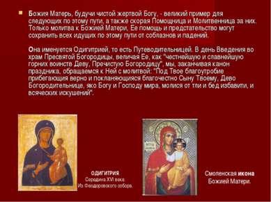Божия Матерь, будучи чистой жертвой Богу, - великий пример для следующих по э...