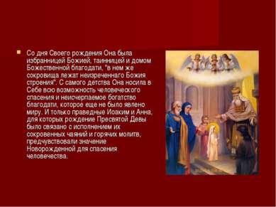 Со дня Своего рождения Она была избранницей Божией, таинницей и домом Божеств...