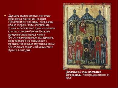 Духовно-нравственное значение праздника Введения во храм Пресвятой Богородицы...