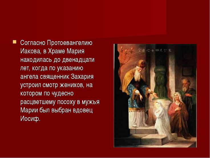 Согласно Протоевангелию Иакова, в Храме Мария находилась до двенадцати лет, к...