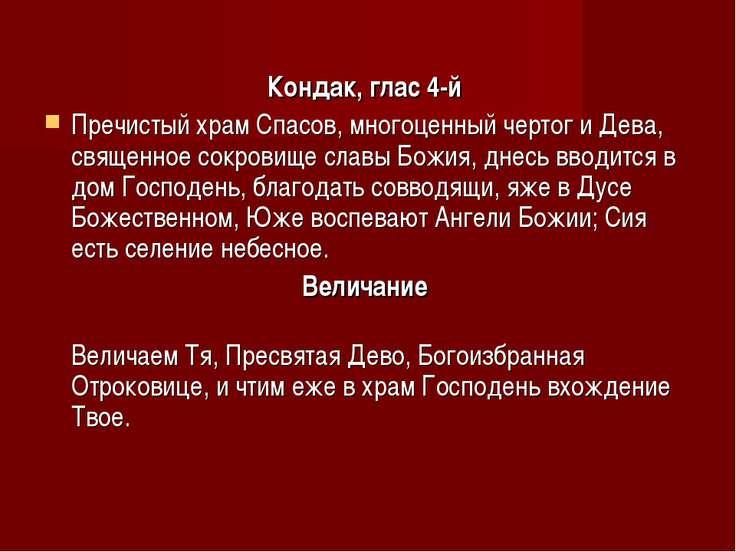 Кондак, глас 4-й Пречистый храм Спасов, многоценный чертог и Дева, священное ...