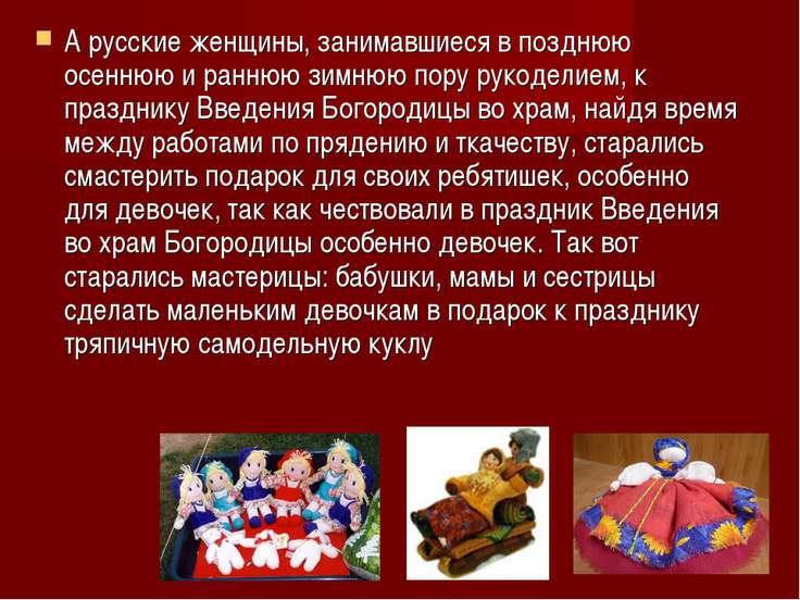 А русские женщины, занимавшиеся в позднюю осеннюю и раннюю зимнюю пору рукоде...