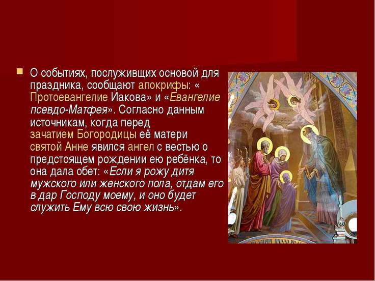 О событиях, послуживщих основой для праздника, сообщают апокрифы: «Протоеванг...
