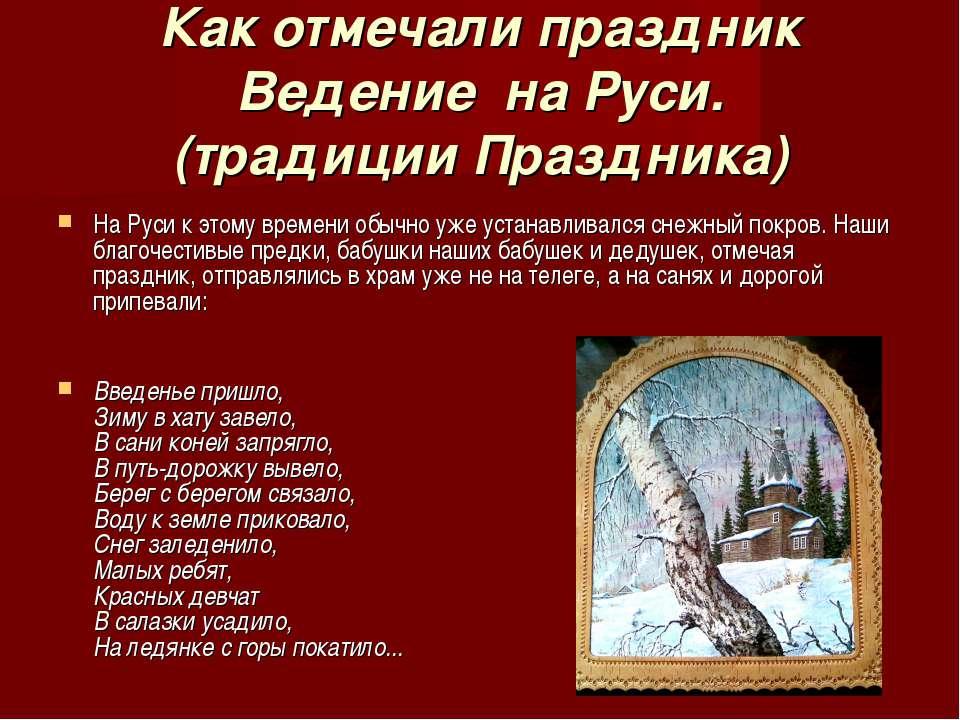 Как отмечали праздник Ведение на Руси. (традиции Праздника) На Руси к этому в...