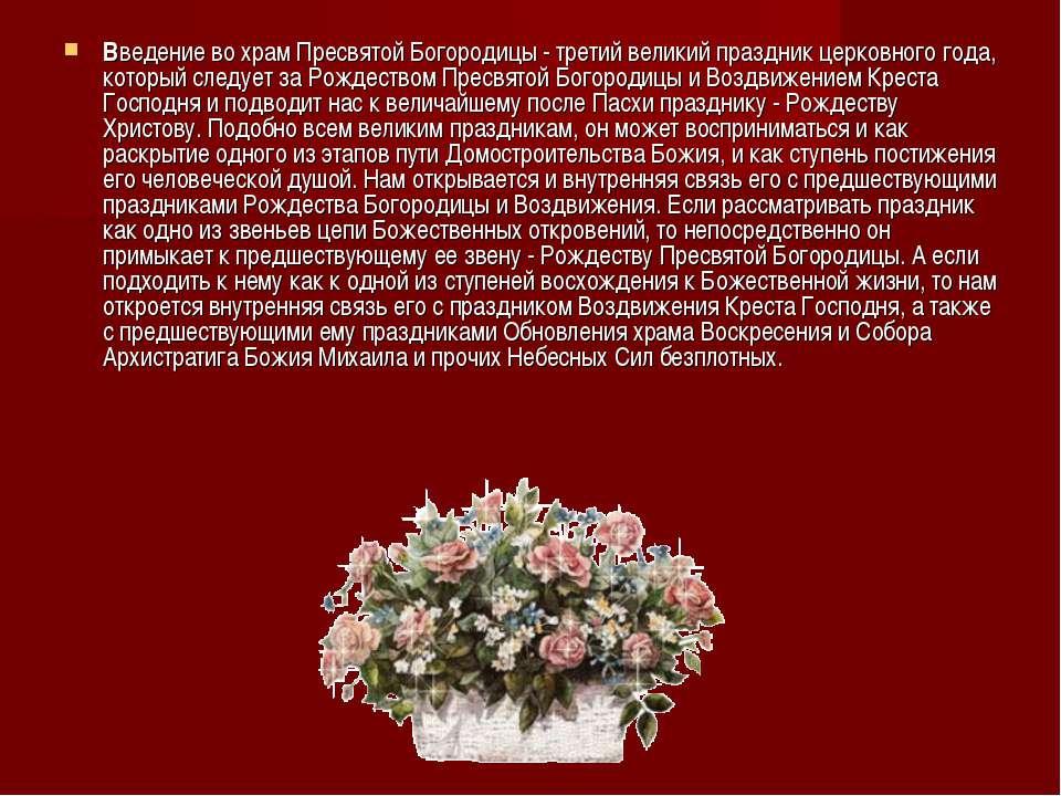 Введение во храм Пресвятой Богородицы - третий великий праздник церковного го...