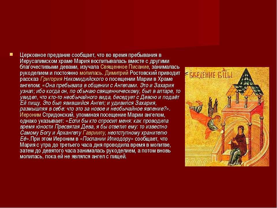 Церковное предание сообщает, что во время пребывания в Иерусалимском храме Ма...