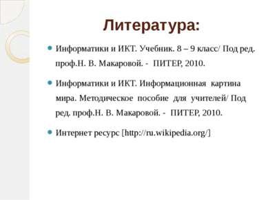 Литература: Информатики и ИКТ. Учебник. 8 – 9 класс/ Под ред. проф.Н. В. Мака...