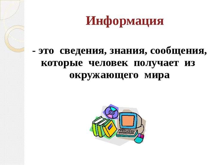 Информация - это сведения, знания, сообщения, которые человек получает из окр...