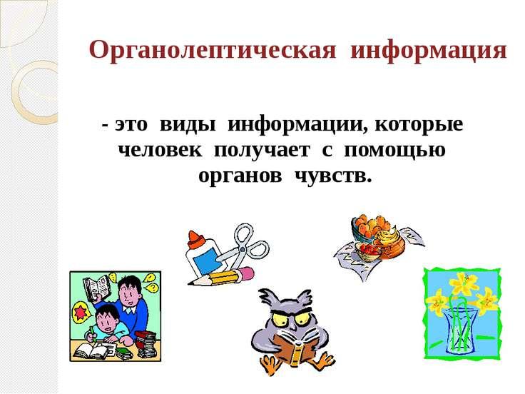 Органолептическая информация - это виды информации, которые человек получает ...