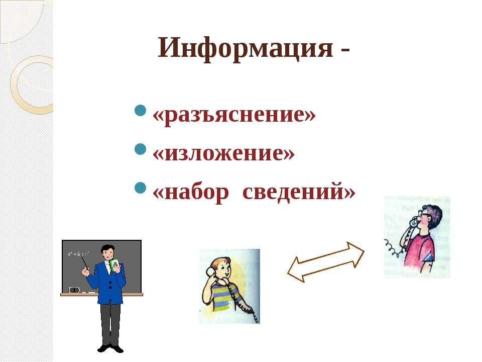 Информация - «разъяснение» «изложение» «набор сведений»