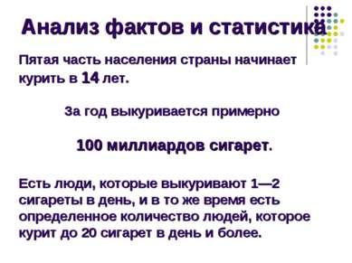 Анализ фактов и статистика Пятая часть населения страны начинает курить в 14 ...