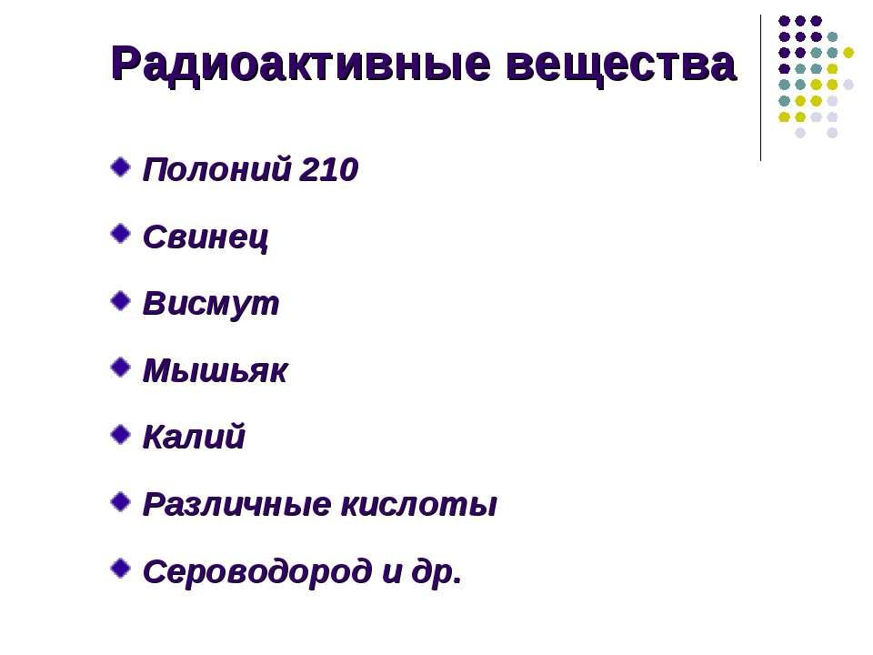 Радиоактивные вещества Полоний 210 Свинец Висмут Мышьяк Калий Различные кисло...