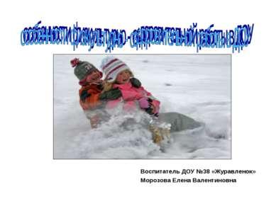 Воспитатель ДОУ №38 «Журавленок» Морозова Елена Валентиновна