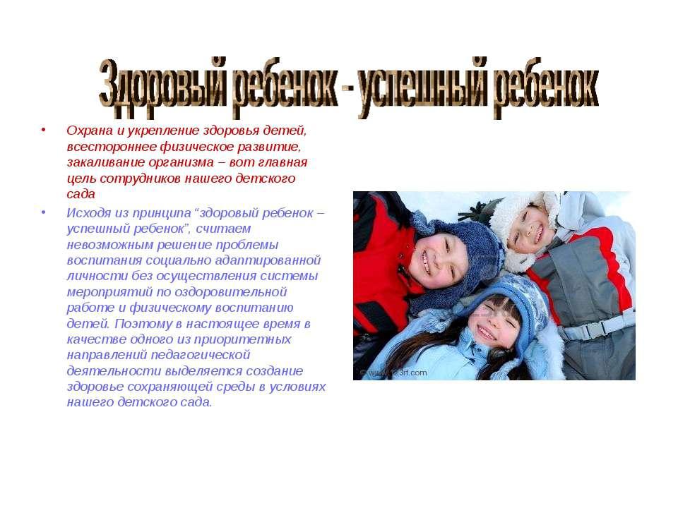 Охрана и укрепление здоровья детей, всестороннее физическое развитие, закалив...