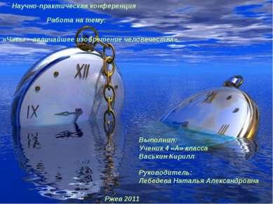 «Часы – величайшее изобретение человечества». Работа на тему: Научно-практиче...