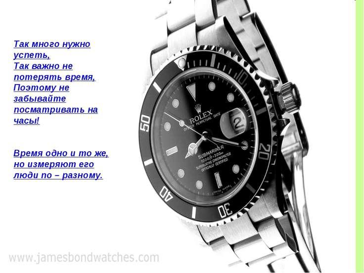 Так много нужно успеть, Так важно не потерять время, Поэтому не забывайте пос...